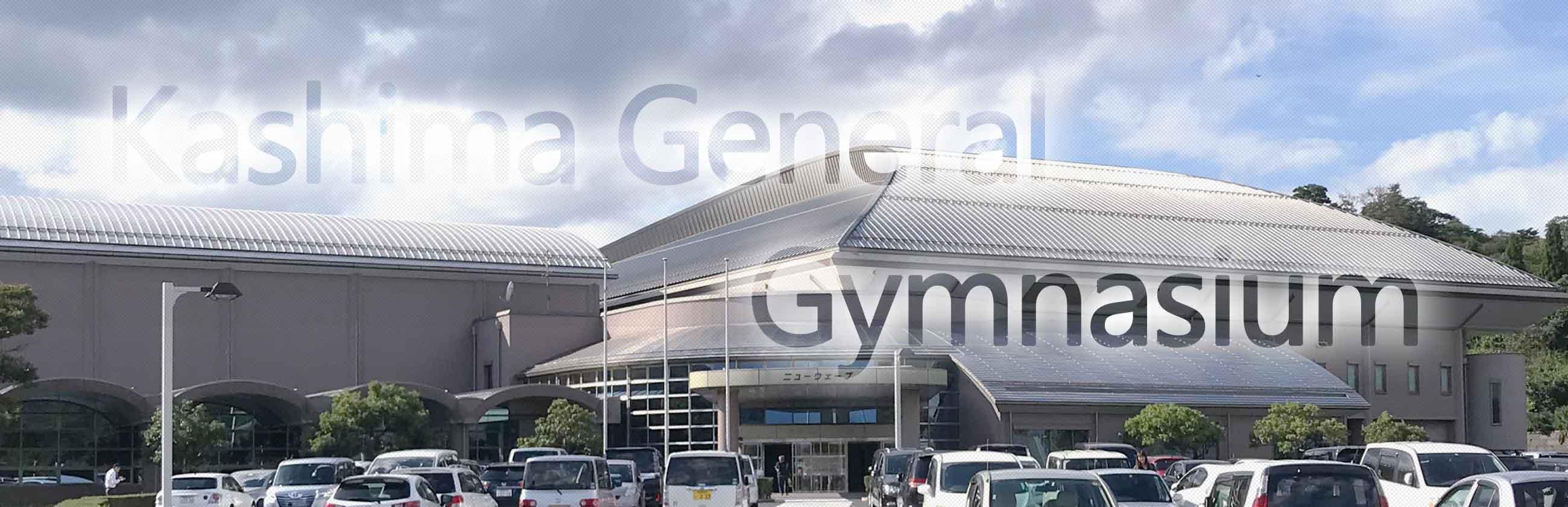 鹿島総合体育館